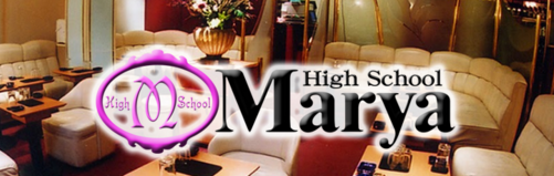 High School Marya 上野店