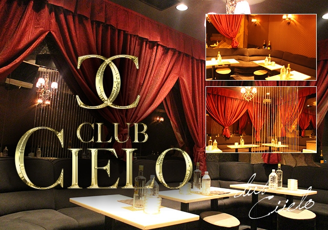 Club CIELO(クラブ シエロ)