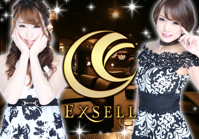 EXSELL