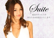 club Suite(スイート)
