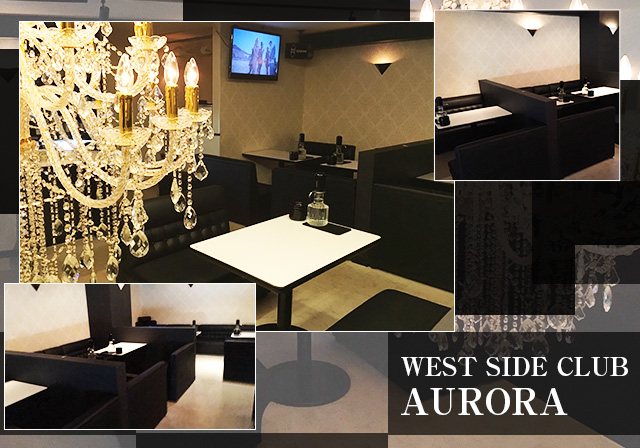 WEST SIDE CLUB AURORA(オーロラ)