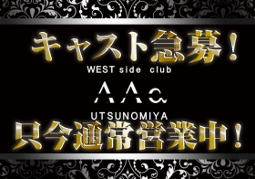 West side club AAa utsunomiya