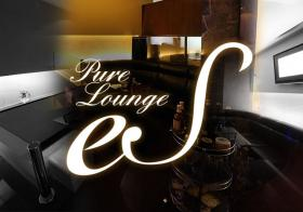 Pure Lounge eS(エス)