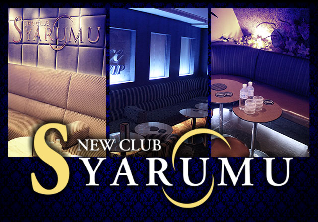 NEW CLUB SYARUMU~シャルム~