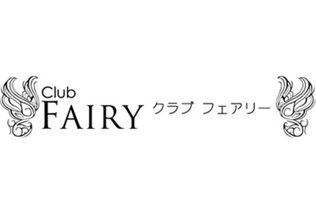 CLUB Fairy(クラブ フェアリー)