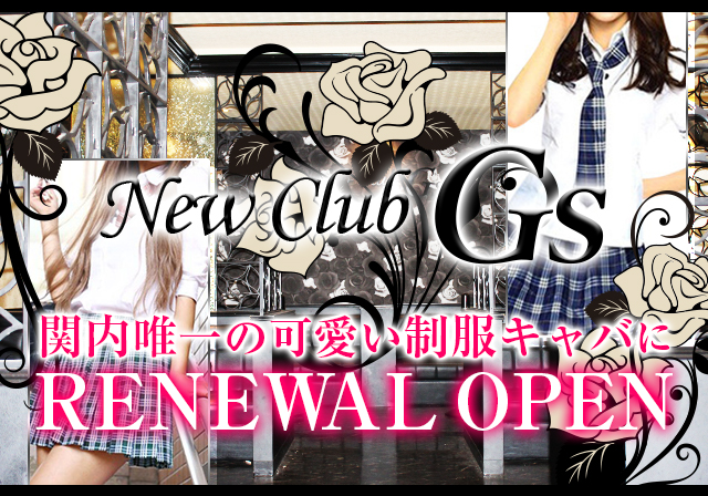 New Club GS~ジーエス~