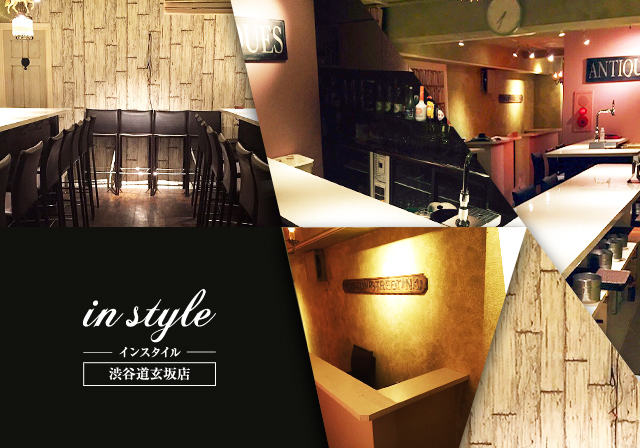 in style~インスタイル~ 渋谷道玄坂店