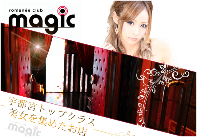 romanee club Magic -マジック-