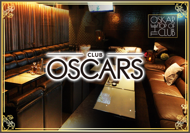 CLUB OSCARS(オスカー)