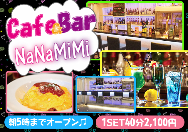 cafe & bar NaNa MiMi 池袋