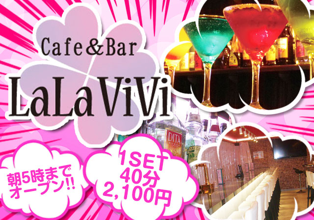 cafe & bar LaLa ViVi 八王子