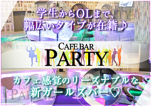 cafe&bar PARTY(パーティー)