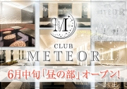 CLUB METEOR (ミーティア)