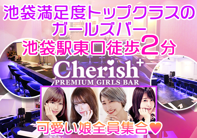PREMIUMGIRLS BAR Cherish+
