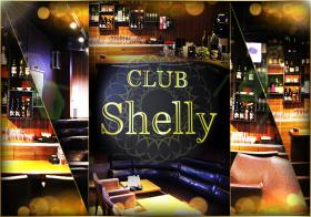 CLUB Shelly(シェリー)