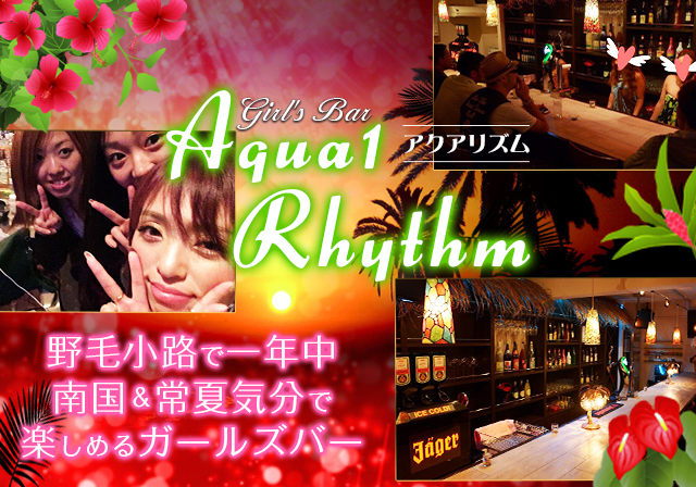 Girl's bar AquaRhythm(アクアリズム)
