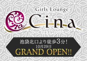 Girls Lounge Cina(シナ)