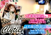 Salon de Clytie (クリティ)
