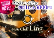 New Club Ling(リング)