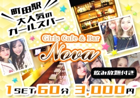 町田 Girls cafe & Bar Nova(ノーヴァ)