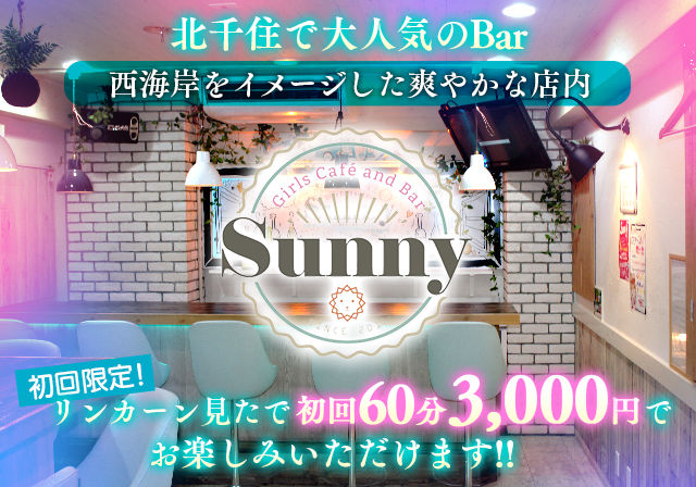 Girls Cafe and Bar Sunny